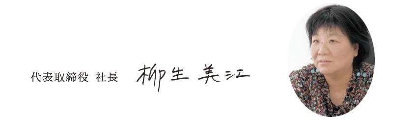 代表取締役社長 柳生美江